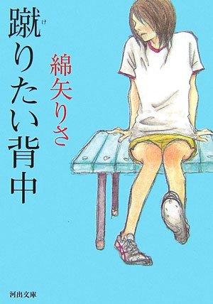 芥川賞『蹴りたい背中』の冒頭が素晴らしすぎる!【僕が小説を読む理由】