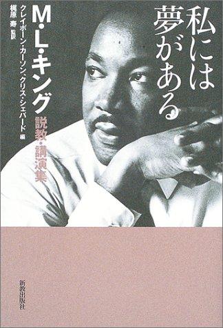 キング牧師とは?人生と演説に迫れるおすすめの本