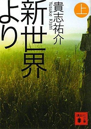 文庫化された本屋大賞ノミネート小説おすすめ15選!