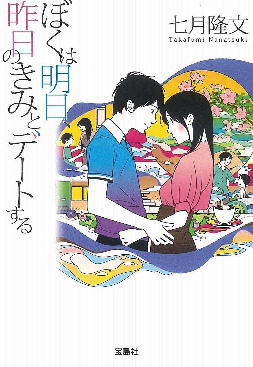 七月隆文のおすすめ小説5作品!ラノベ感覚で読める恋愛物語