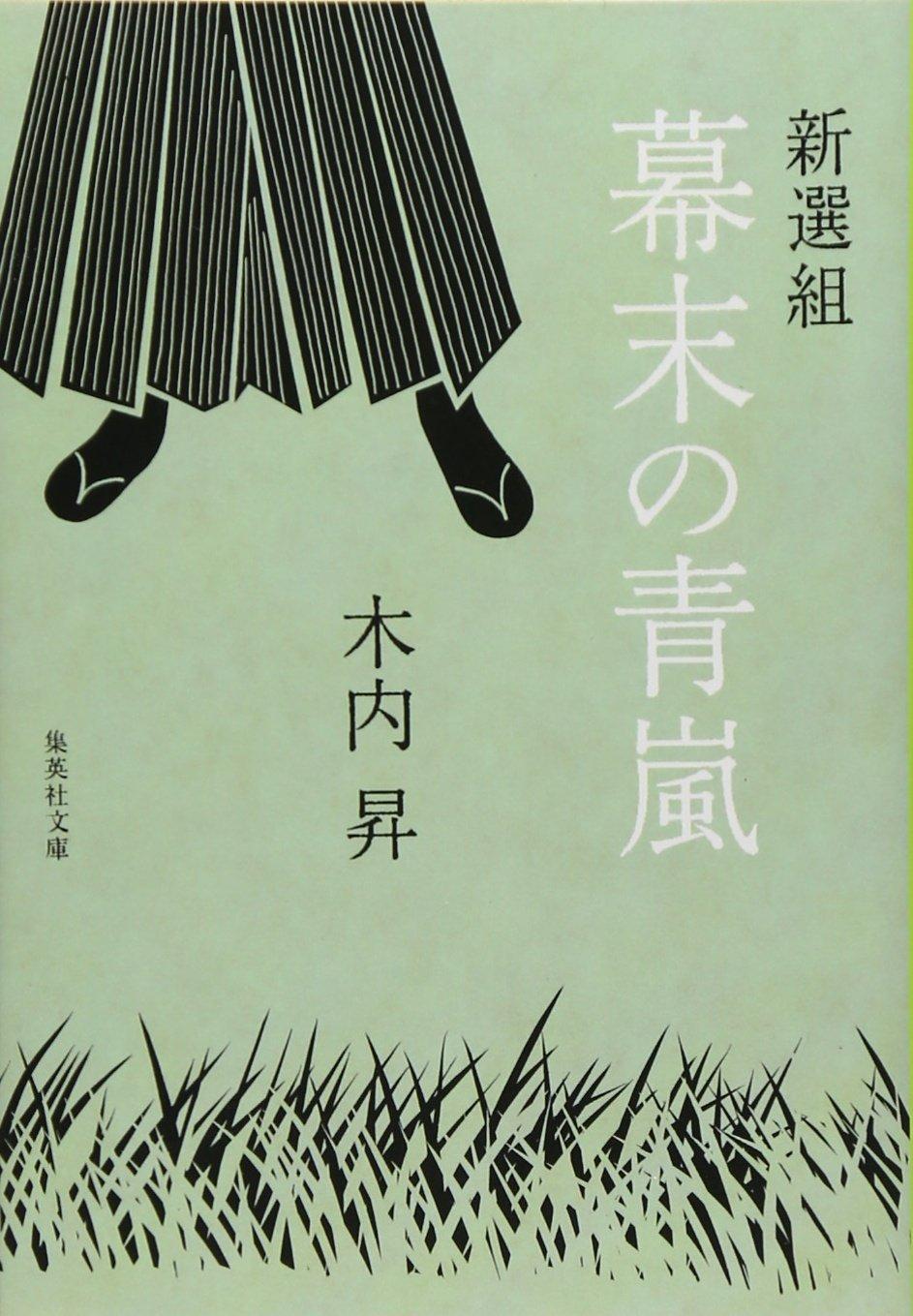 木内昇のおすすめ文庫本5選!『漂砂のうたう』で直木賞受賞