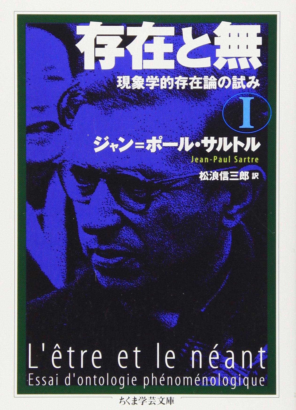 ジャン=ポール・サルトルのおすすめ本3選!真に自由に生きるための哲学