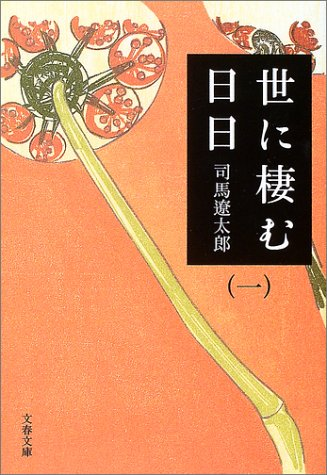 吉田松陰から明治維新を読み解く本5冊