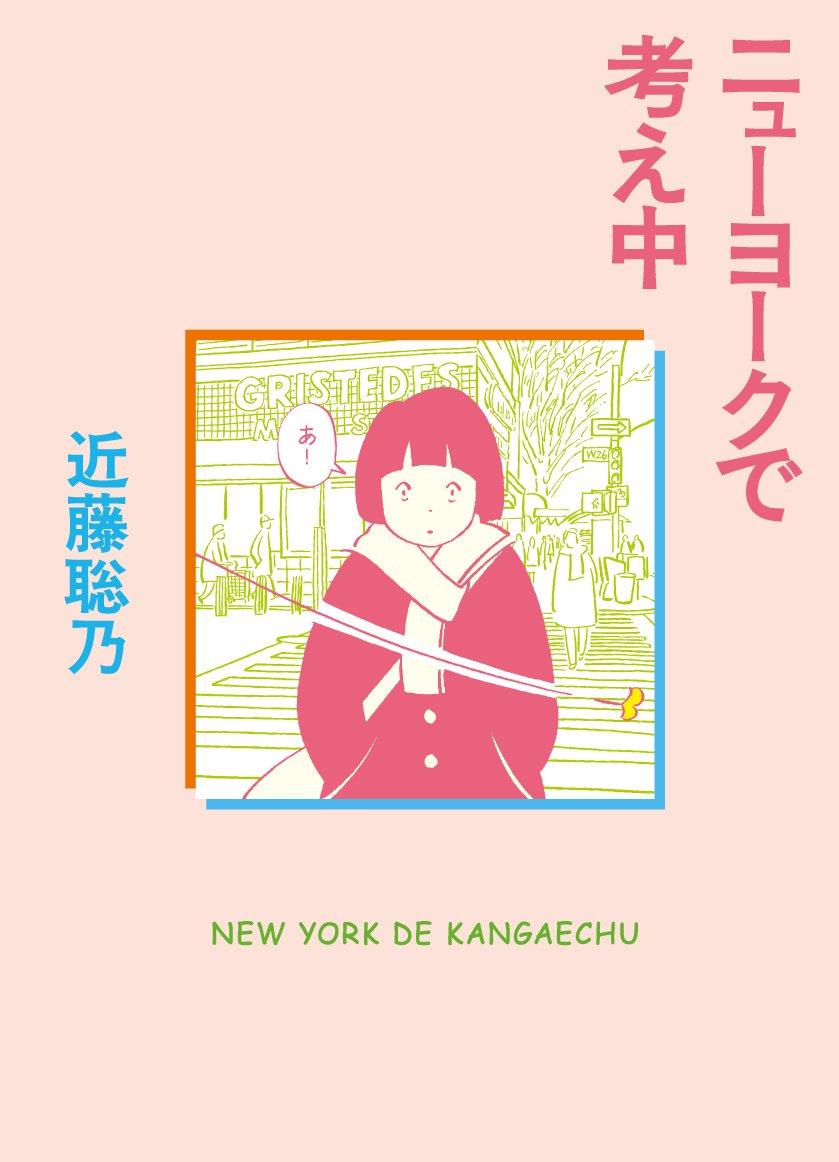 近藤聡乃のおすすめ漫画ランキングベスト5!NY在住のイラストレーター