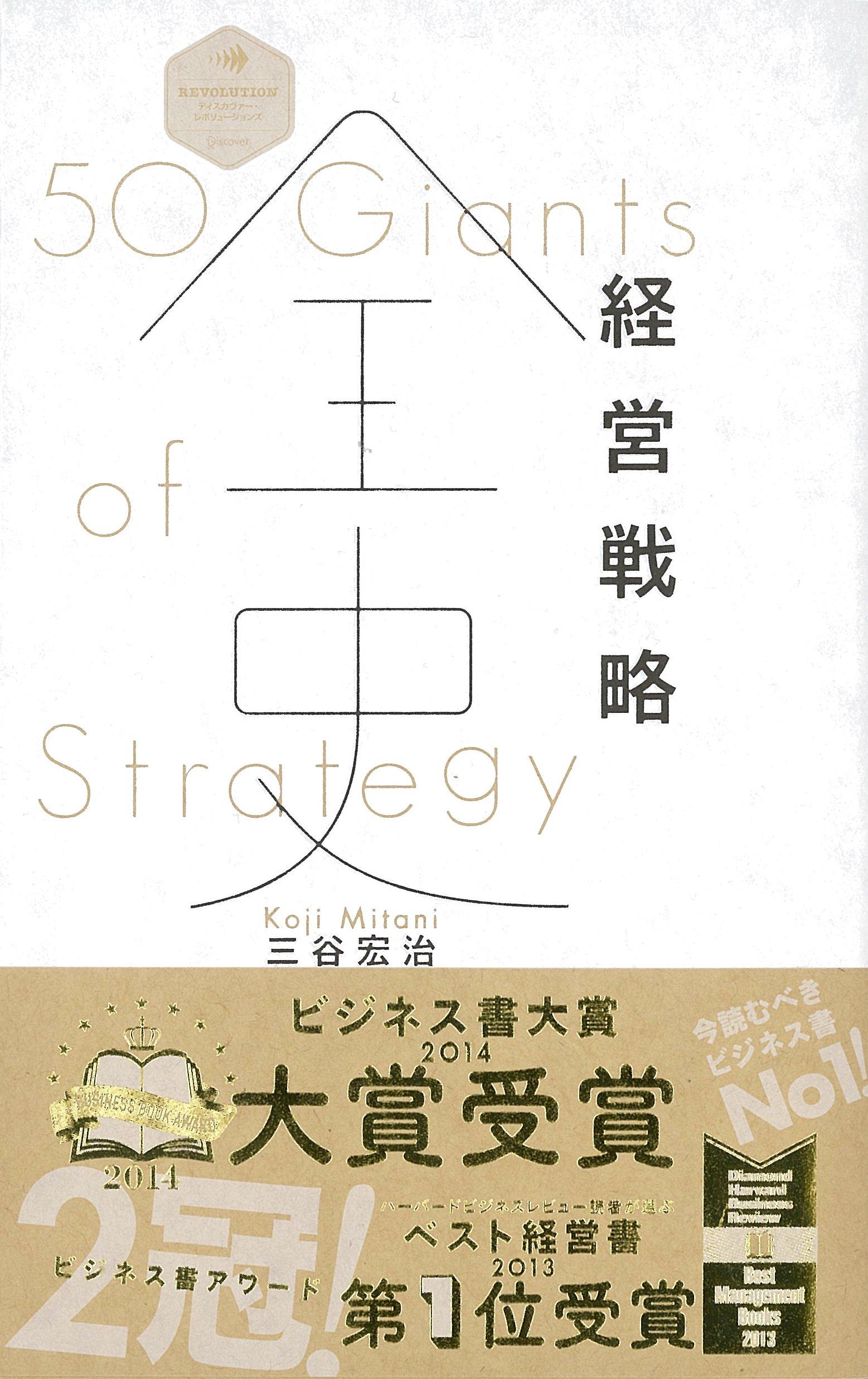 経営戦略とは何か? 分かりやすく基本、特徴、事例を押さえるおすすめ本5選