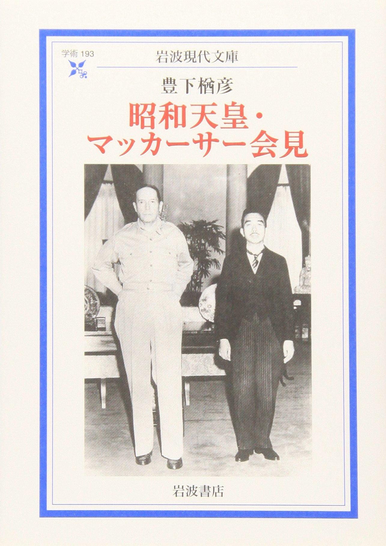 昭和天皇について知れる5冊の本。戦前戦後の日本の舞台裏をひも解く