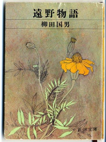 柳田国男のおすすめ作品5選!青空文庫で無料で読める。