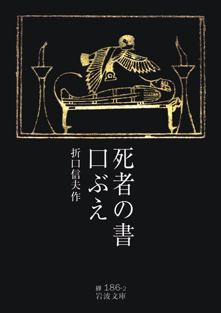 青空文庫で無料で読める折口信夫の作品おすすめ5選!柳田國男の弟子