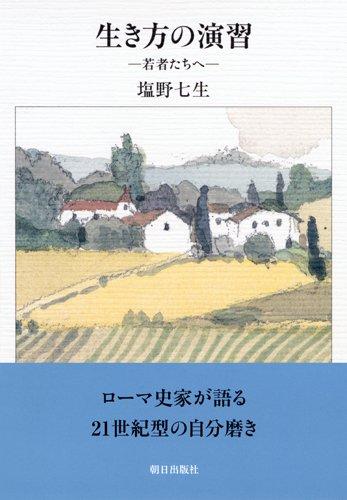 塩野七生おすすめエッセイ5選!歴史小説以外も読んでみませんか?