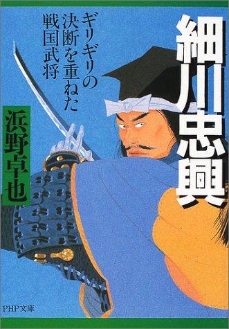 細川忠興を学ぶおすすめの5冊。文化人としても知られた武将