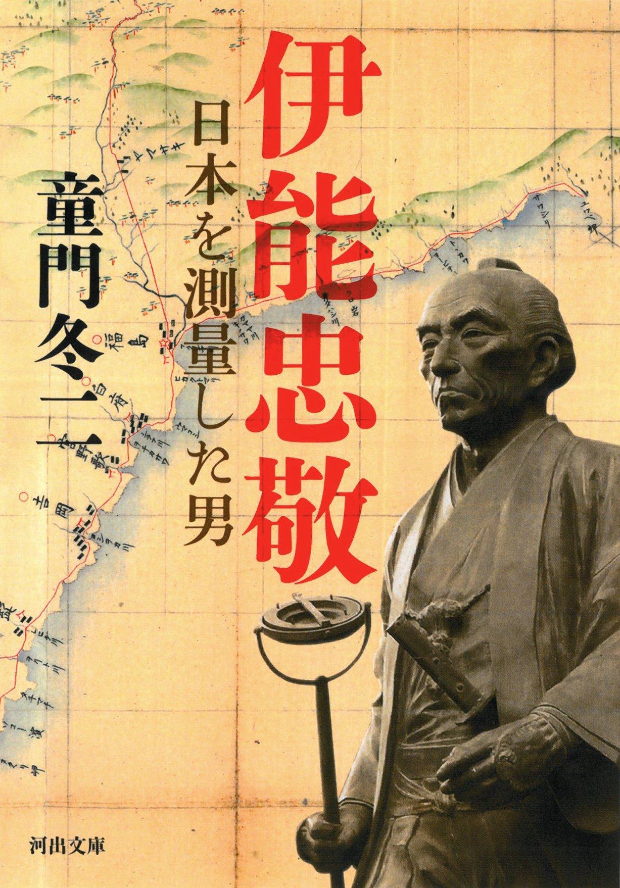 伊能忠敬、日本中を歩き地図を作った男を知る4冊の本。