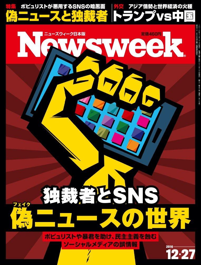 フェイクニュースに乗っ取られる日本と世界?デマが生まれるワケと対策