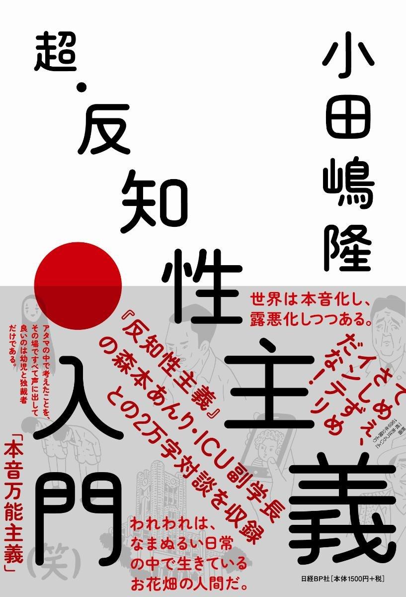 日米で異なる2つの「反知性主義」とは?その意味と論点を正しく理解する為に