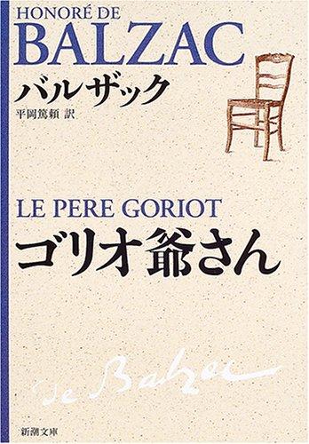 バルザックのおすすめ作品5選!フランス文学の代表的な作家