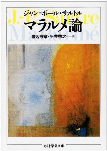マラルメのおすすめ関連本5冊!詩集から人生を知れる1冊まで