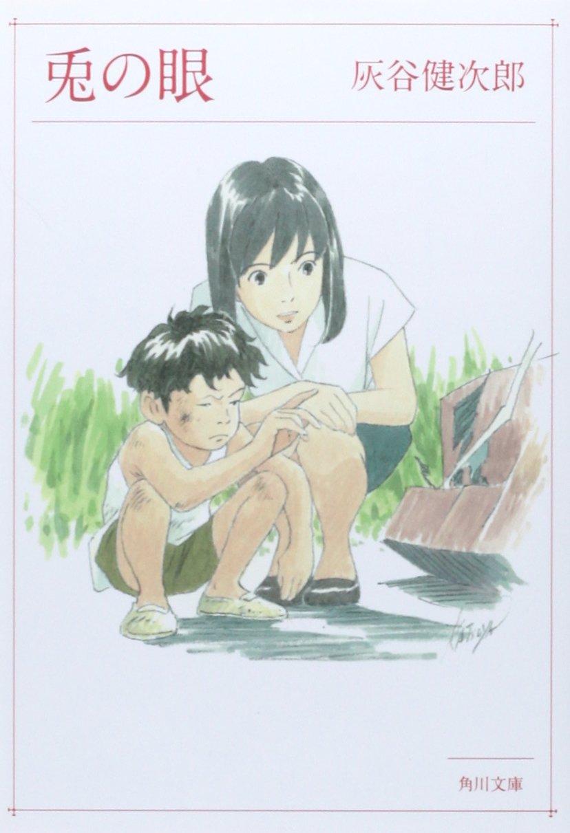 灰谷健次郎のおすすめ小説ランキングベスト5!『兎の眼』『天の瞳』作者