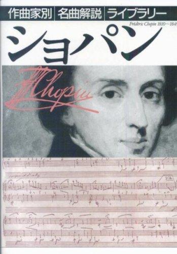 ショパンを学ぶ本おすすめ4選。ピアノの詩人と呼ばれた天才作曲家