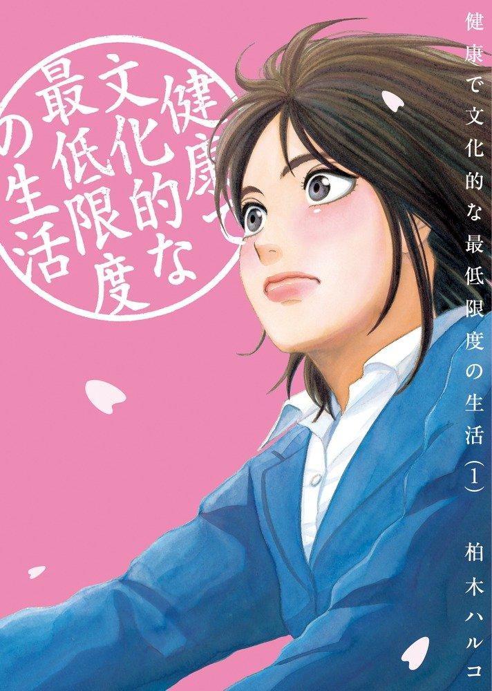 学習用にもおすすめの漫画5選!日本語の美しさから太平洋戦争まで
