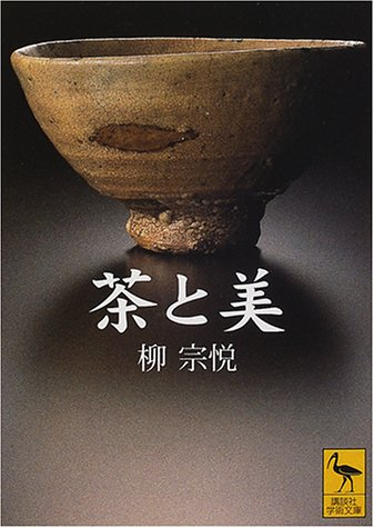茶道の奥深さを読む事で味わえる本おすすめ5選