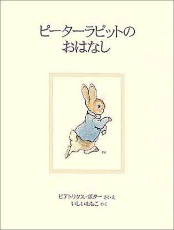 石井桃子が翻訳した絵本おすすめ6選!ミッフィー&ピーターラビット