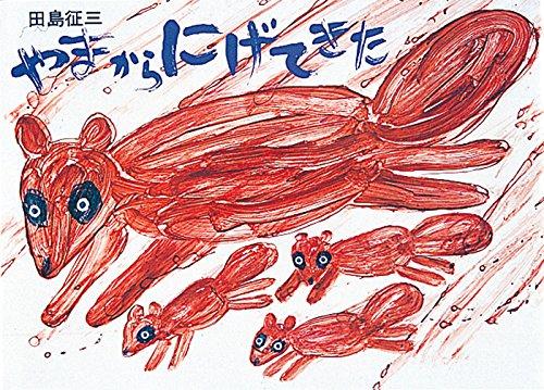 田島征三のおすすめ作品5選!国内外で多数受賞!日本を代表する絵本作家