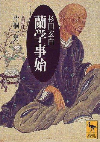 杉田玄白を知るための本4選!医の道を拓いた蘭学の創始者や翻訳の様子とは?
