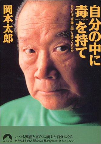 岡本太郎について知るおすすめの本5選!名言「芸術は爆発だ!」