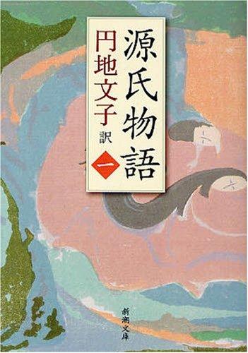円地文子のおすすめ代表作5選!『源氏物語』の名訳も手掛ける