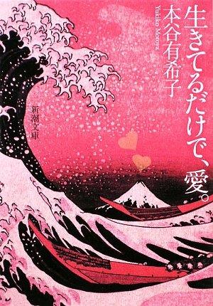 芥川賞作家・本谷有希子のおすすめ小説ランキングベスト5!