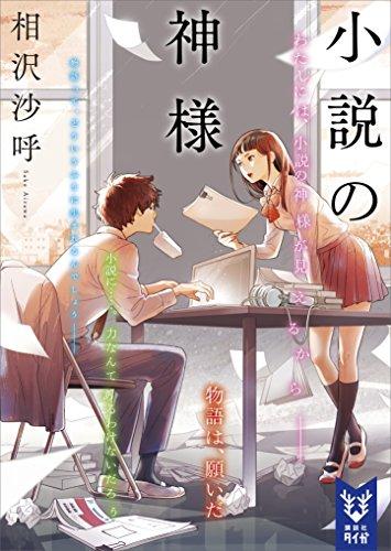 相沢沙呼のおすすめ小説5選!ライト文芸を代表する作家!