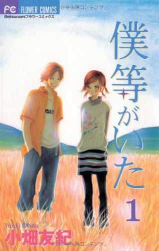完結済みの本当に面白い恋愛漫画おすすめ15選!【歴代名作】