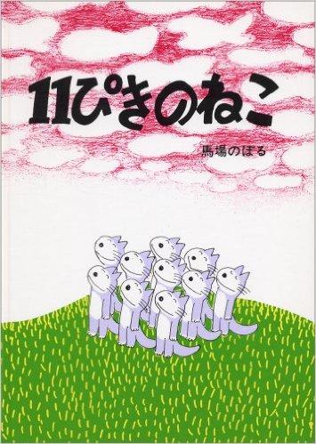 馬場のぼるのおすすめ絵本5選!『11ぴきのねこ』は名作