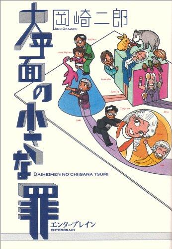 岡崎二郎おすすめ漫画ランキングベスト5!数々の名作SF短編集を描く漫画家
