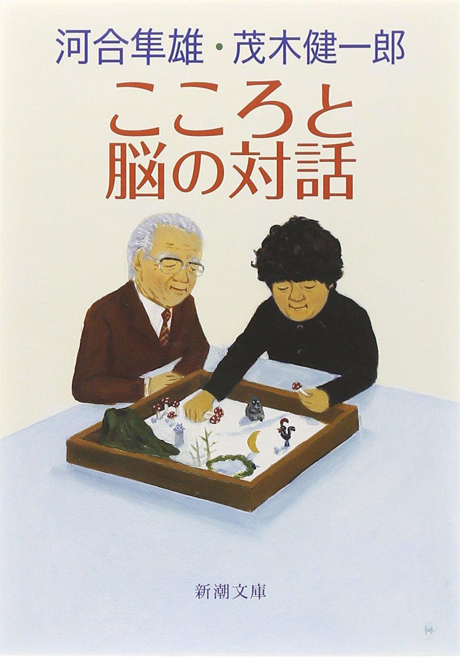 茂木健一郎おすすめ本5選!脳科学の視点から暮らしのヒントを得る