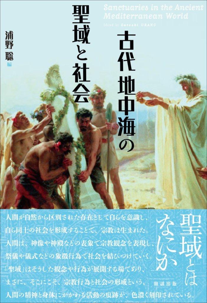 聖地巡礼のおともに…。神殿から教会まで論じる『古代地中海の聖域と社会』
