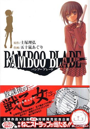 剣道がアツいおすすめ漫画ランキングベスト5!