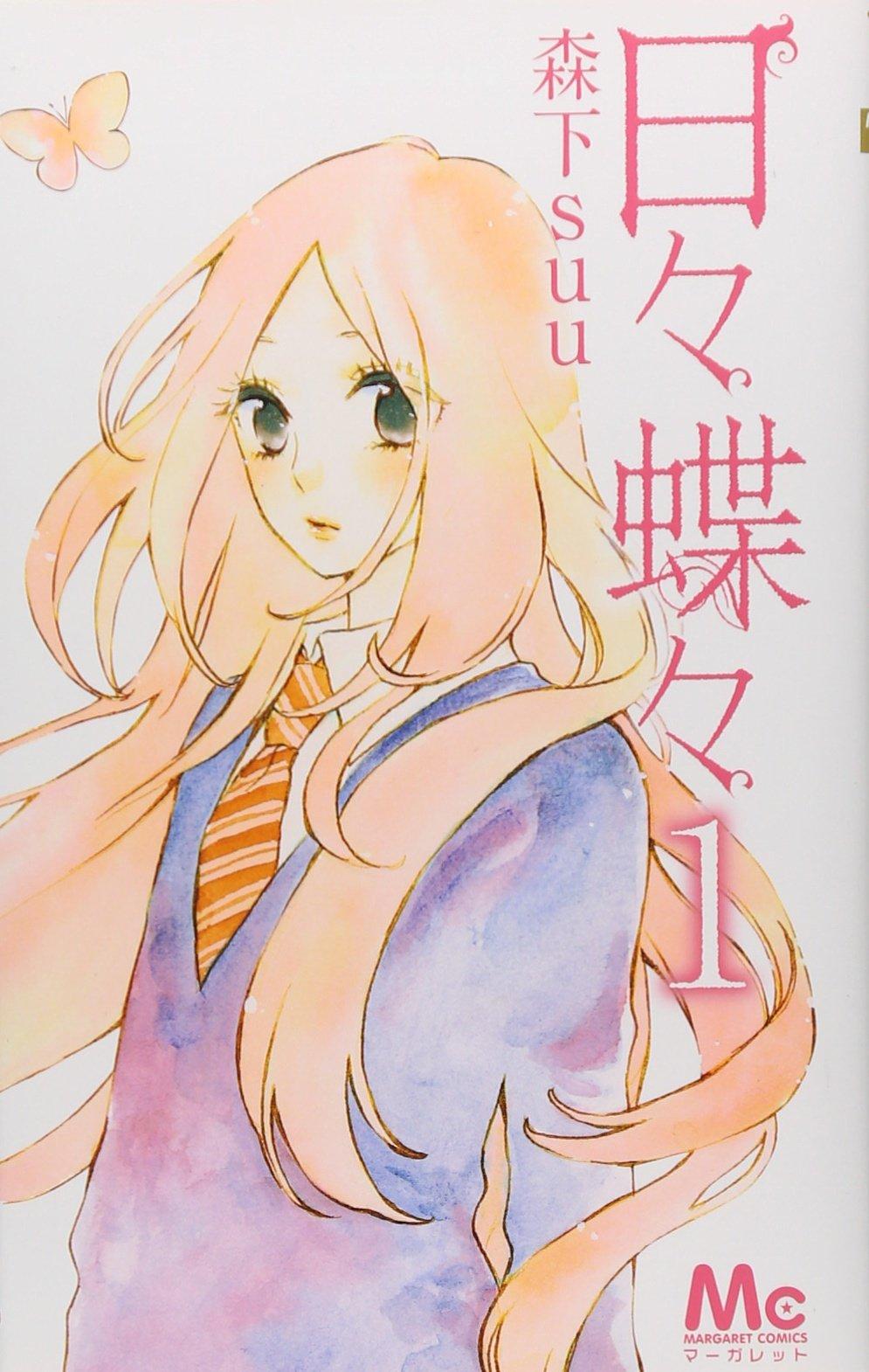 絶対に面白い王道少女漫画おすすめ5選!