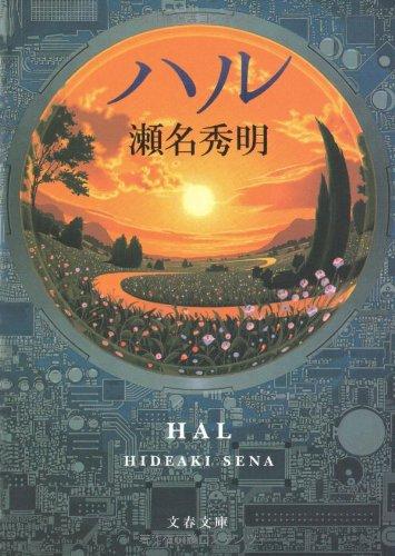 瀬名秀明のおすすめの小説4選!SF×ホラーを多く手がける作家