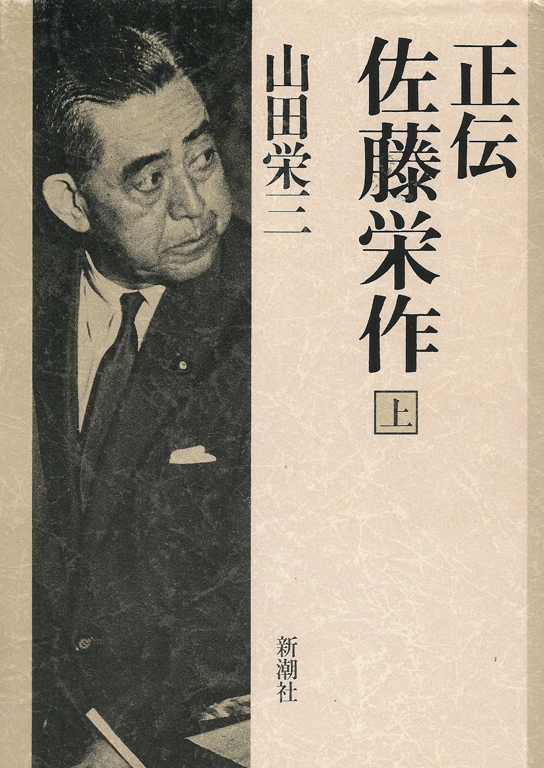 佐藤栄作。ノーベル平和賞受賞者の生涯について知るおすすめ5冊