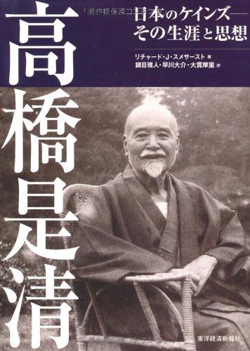 高橋是清についてのおすすめの本5冊。「ダルマ蔵相」の波乱万丈な生涯とは