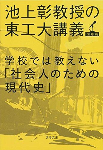 池上彰のおすすめ本10選!分かりやすく、多様なジャンルが学べる!