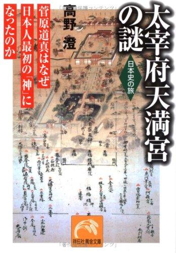 菅原道真についての本おすすめ5冊!なぜ「学問の神様」になったのか?