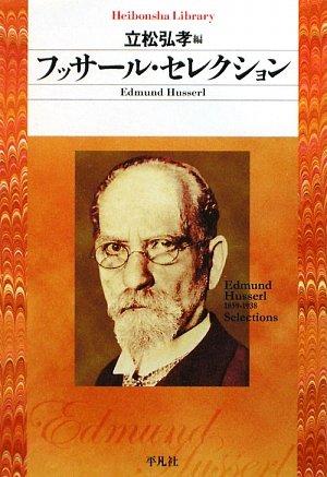 現象学の創始者エトムント・フッサールのおすすめ本3選!