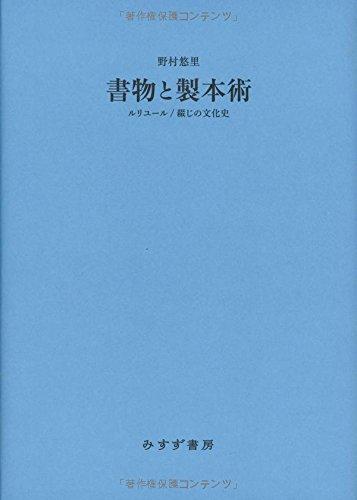 「本」というものの美しさを知るために。『書物と製本術』野村悠里著