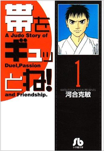 おすすめ柔道漫画5選!男の青春、女の子の頑張りがアツい!