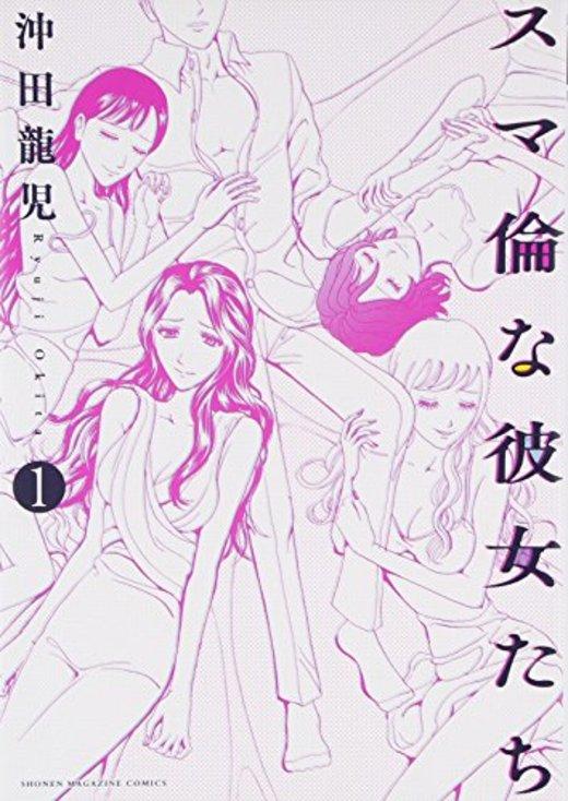 無料で読める『スマ倫な彼女たち』の不倫劇がスリル満点!【ネタバレ注意】