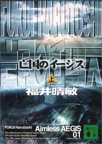 福井晴敏のおすすめ本5選!『亡国のイージス』の作者