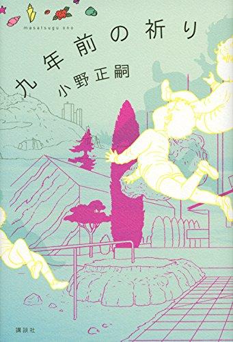 小野正嗣のおすすめ代表作5選!『九年前の祈り』で芥川賞受賞