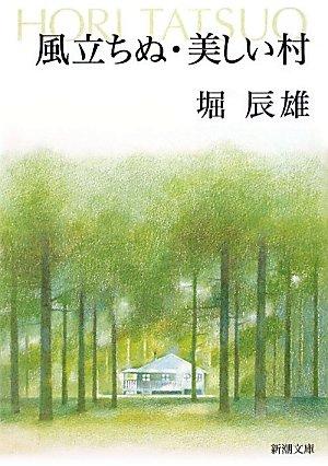 堀辰雄作品おすすめ5選!代表作は『風立ちぬ』
