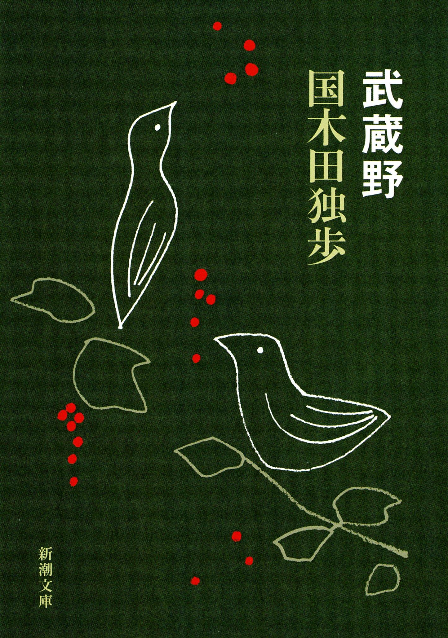 国木田独歩のおすすめ作品5選!芥川龍之介から高く評価された作家
